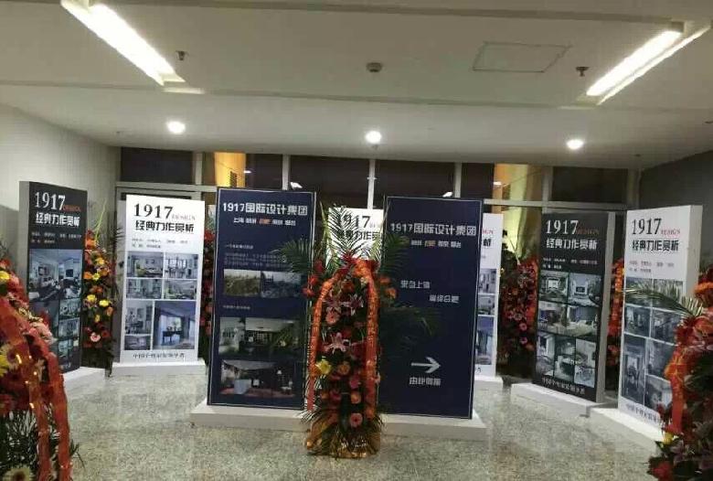 【1917国际设计】热烈庆贺合肥分公司盛大开业-商铺