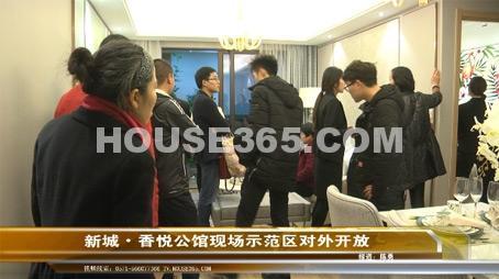 新城香悦公馆视频图