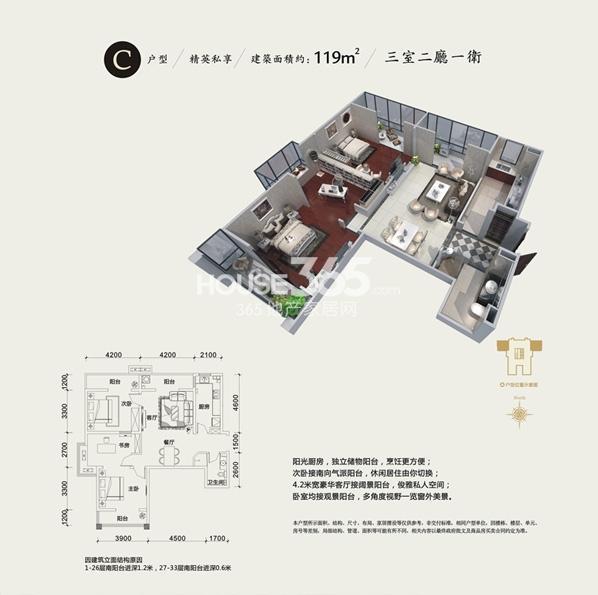 上东大道7/8/9#楼C户型119�O三室两厅一厨一卫 119�O