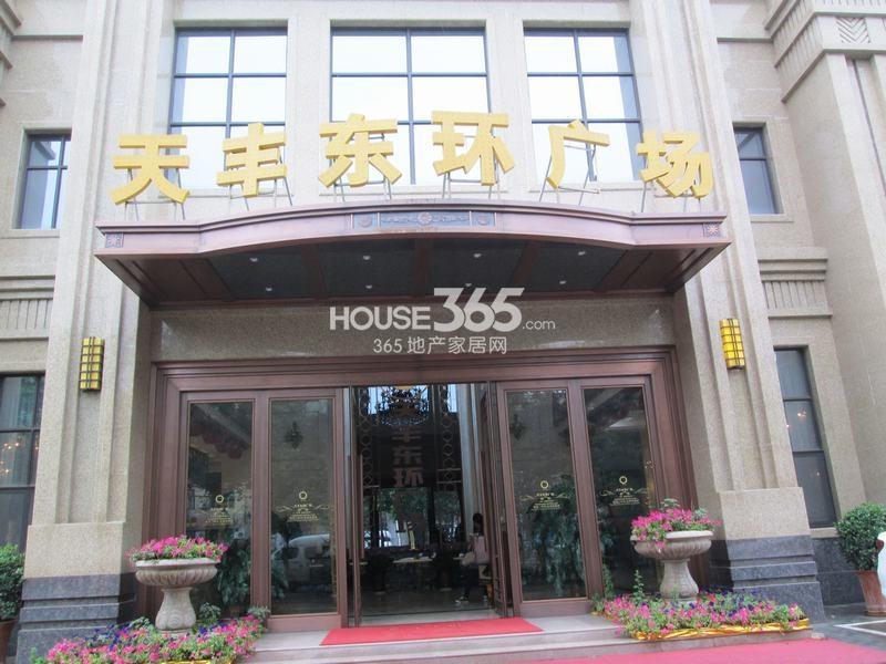 天丰东环广场售楼部实景