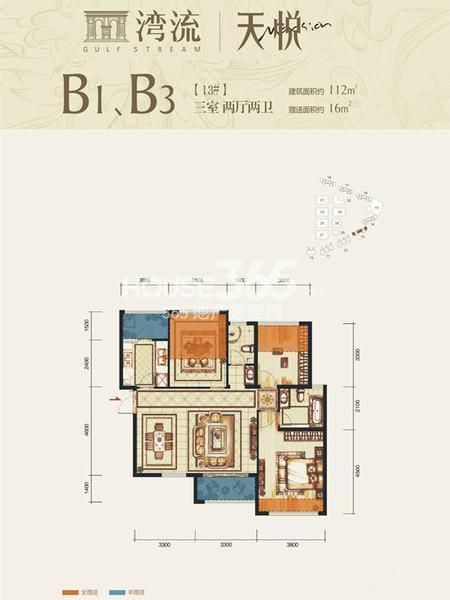 湾流13#楼B1B3户型三室两厅两卫112�O