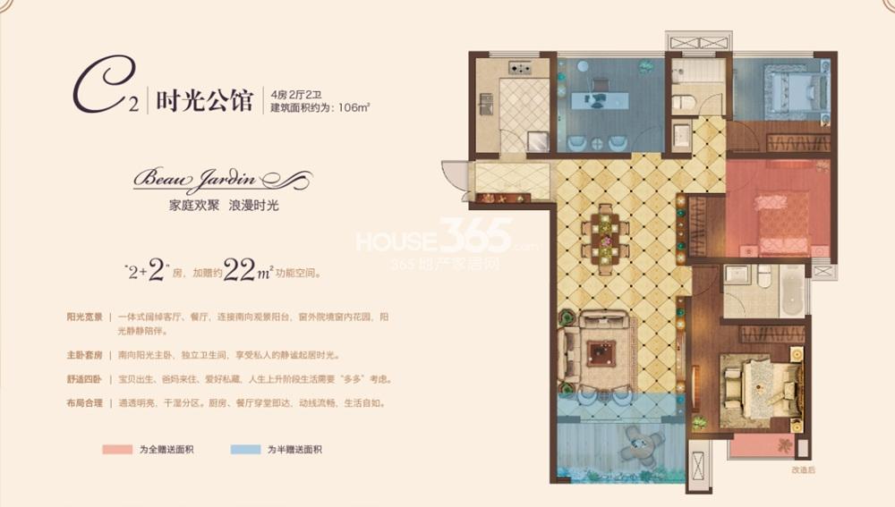 弘阳上院标准层C2户型 106㎡(8.28)