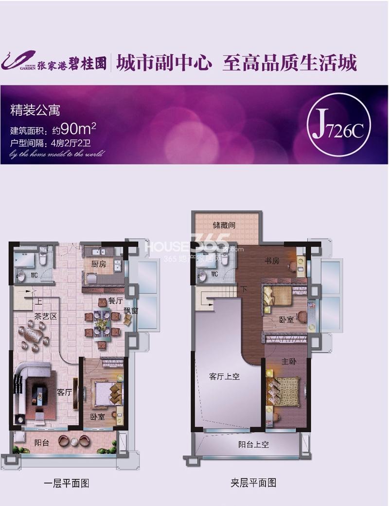 90平米公寓设计图展示