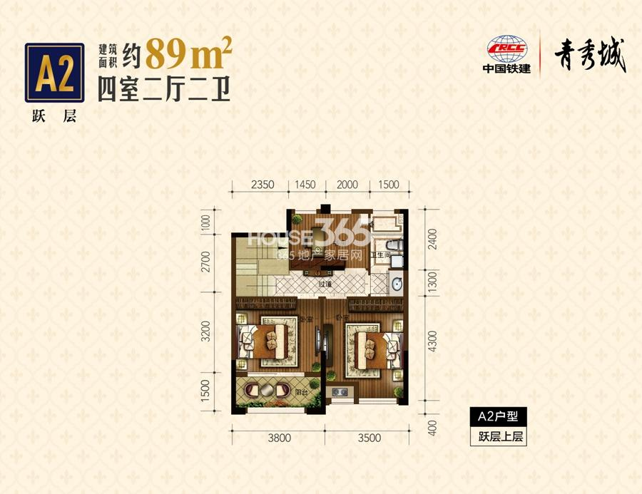 中国铁建青秀城A2户型89方跃层上层(1-4号楼)