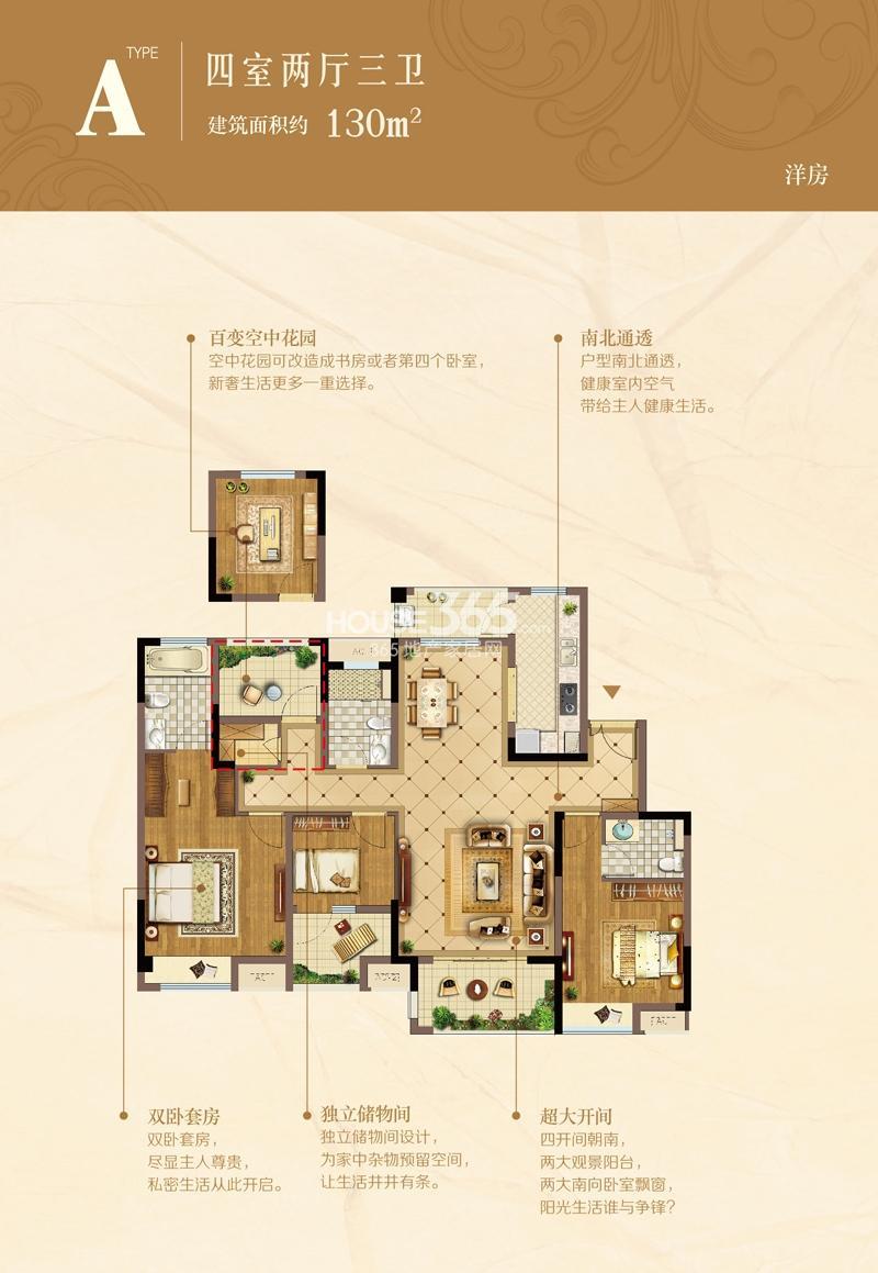 佳兆业君汇上品A户型洋房四室两厅三卫130平米