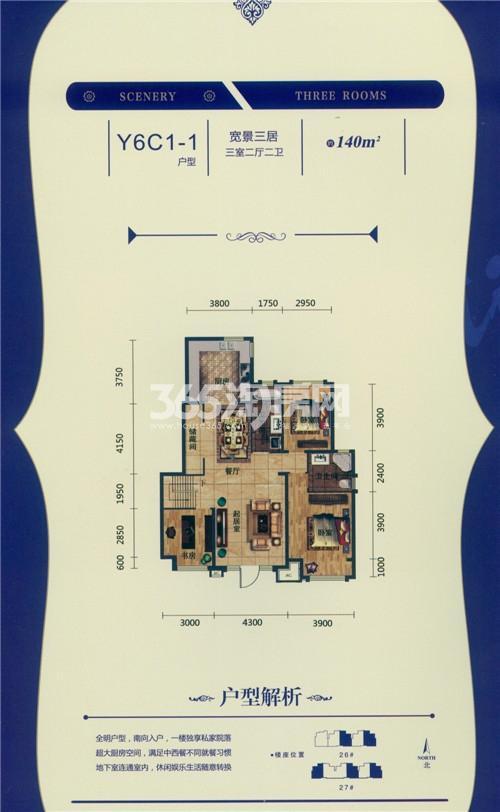Y6C1-1户型 三室两厅两卫140㎡