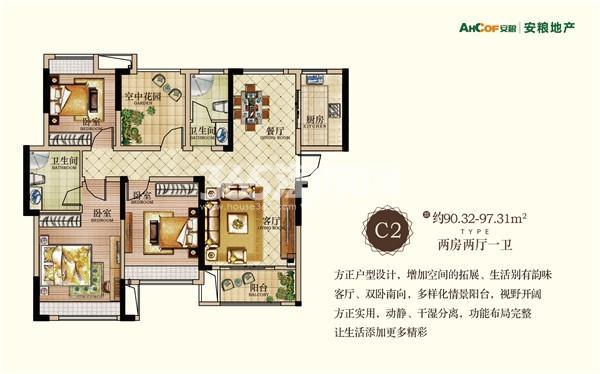 C2两房两厅一卫90.32~97.31㎡