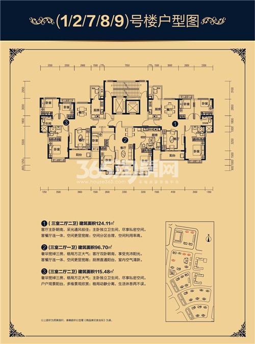 1、2、7、8、9号楼户型图