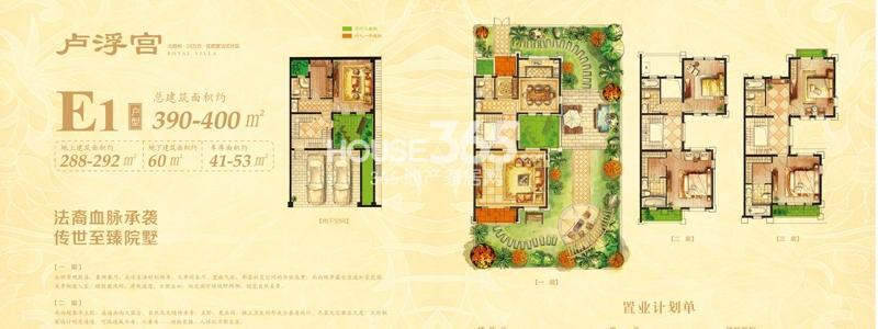 荷美名邸别墅卢浮宫E1户型390-400平米