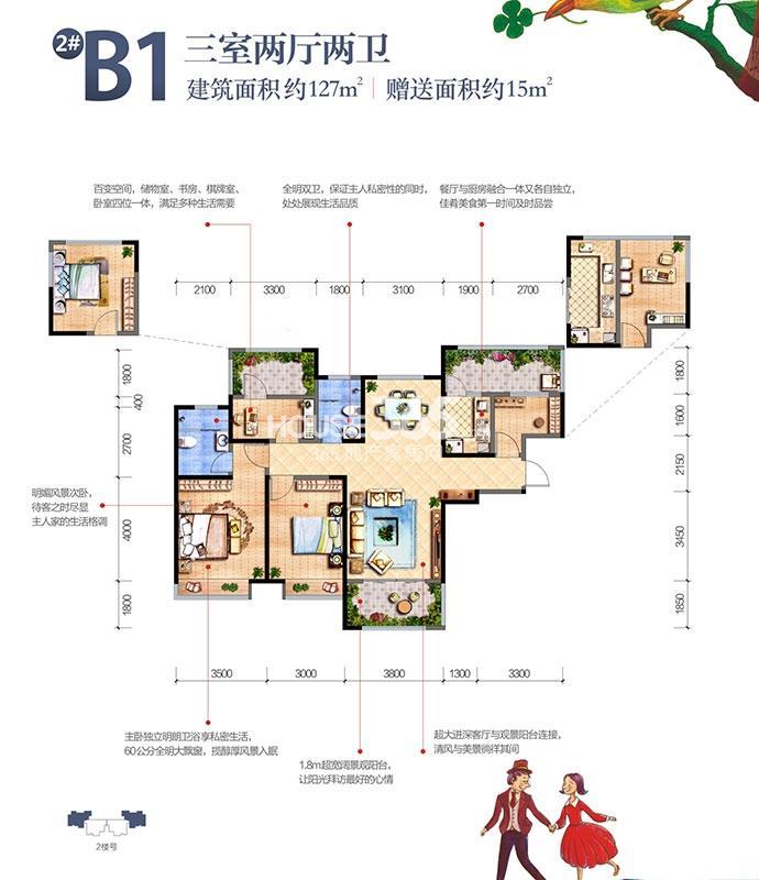 雅居乐湖居笔记2#楼B1户型三室两厅两卫127㎡
