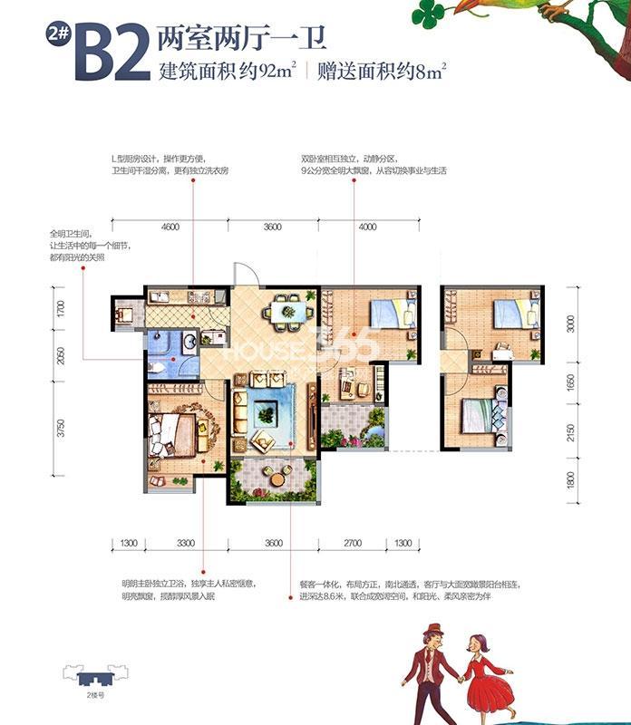 雅居乐湖居笔记2#楼B2户型两室两厅一卫92㎡