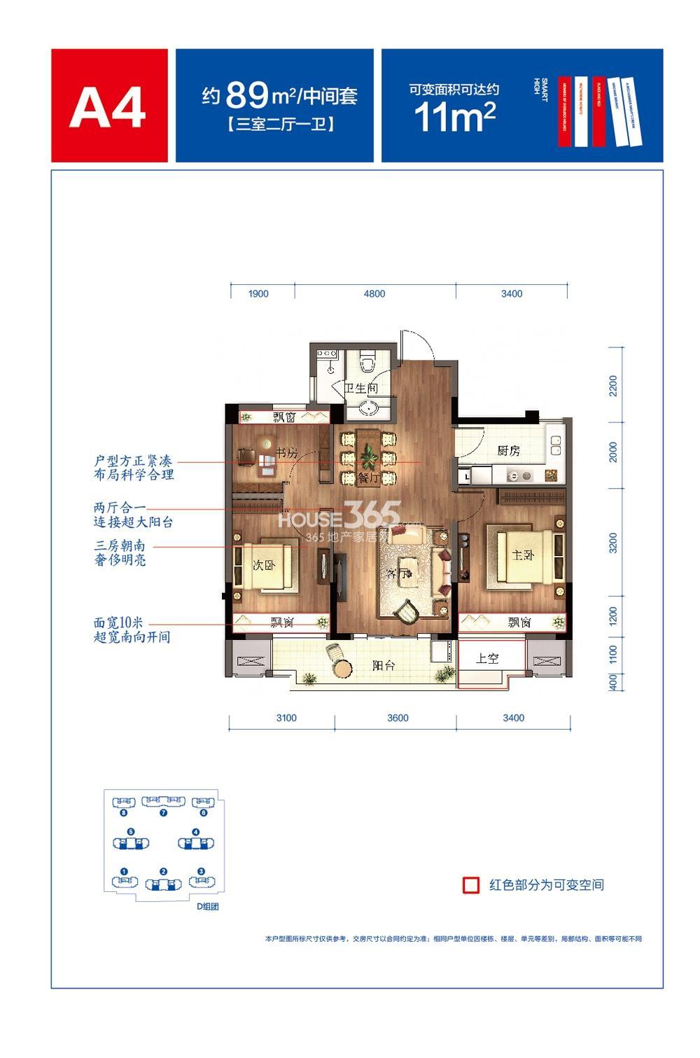 西溪海D组团2、4、5号楼A4户型约89方中间套户型图