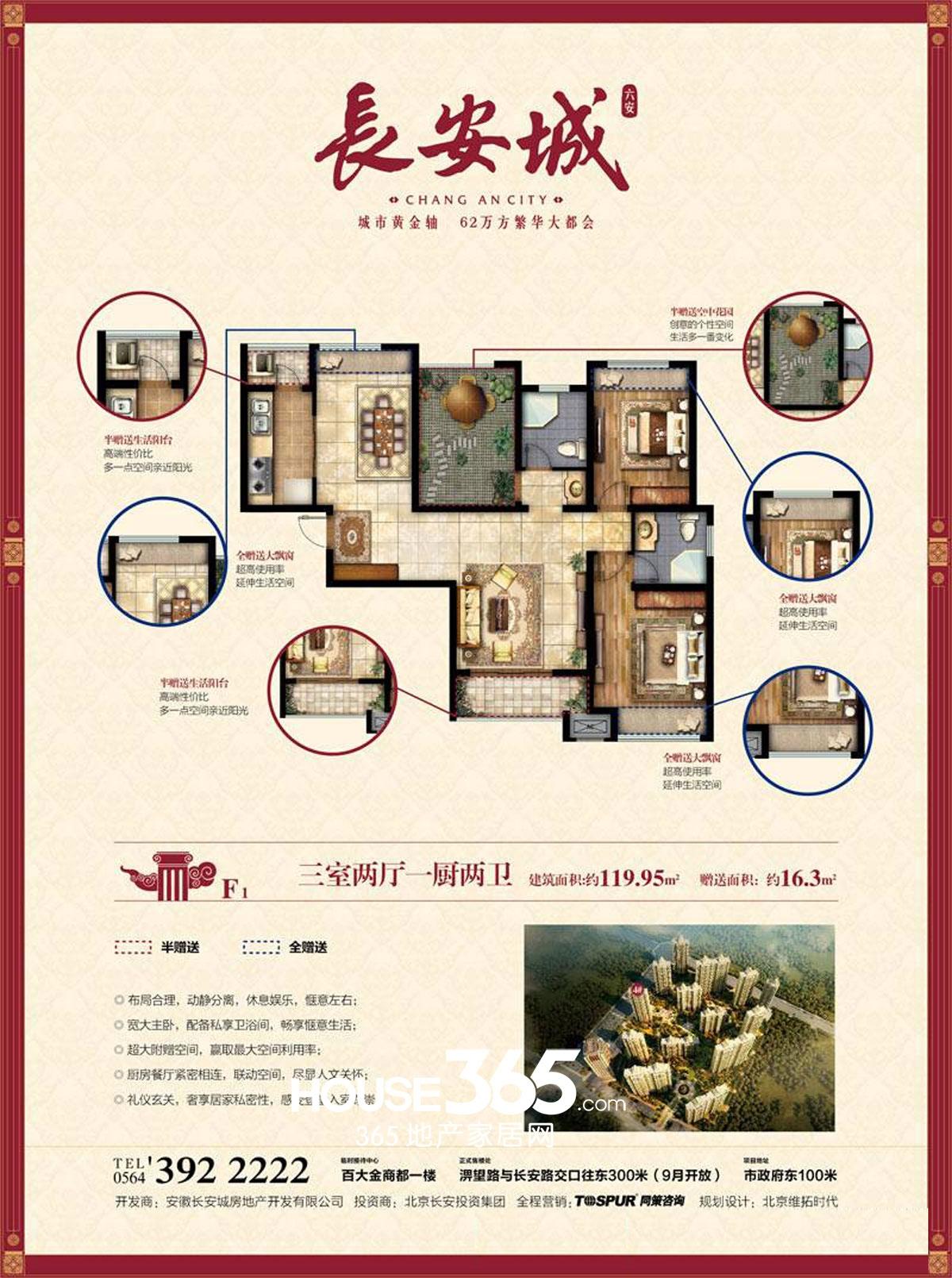长安城4#F1户型图