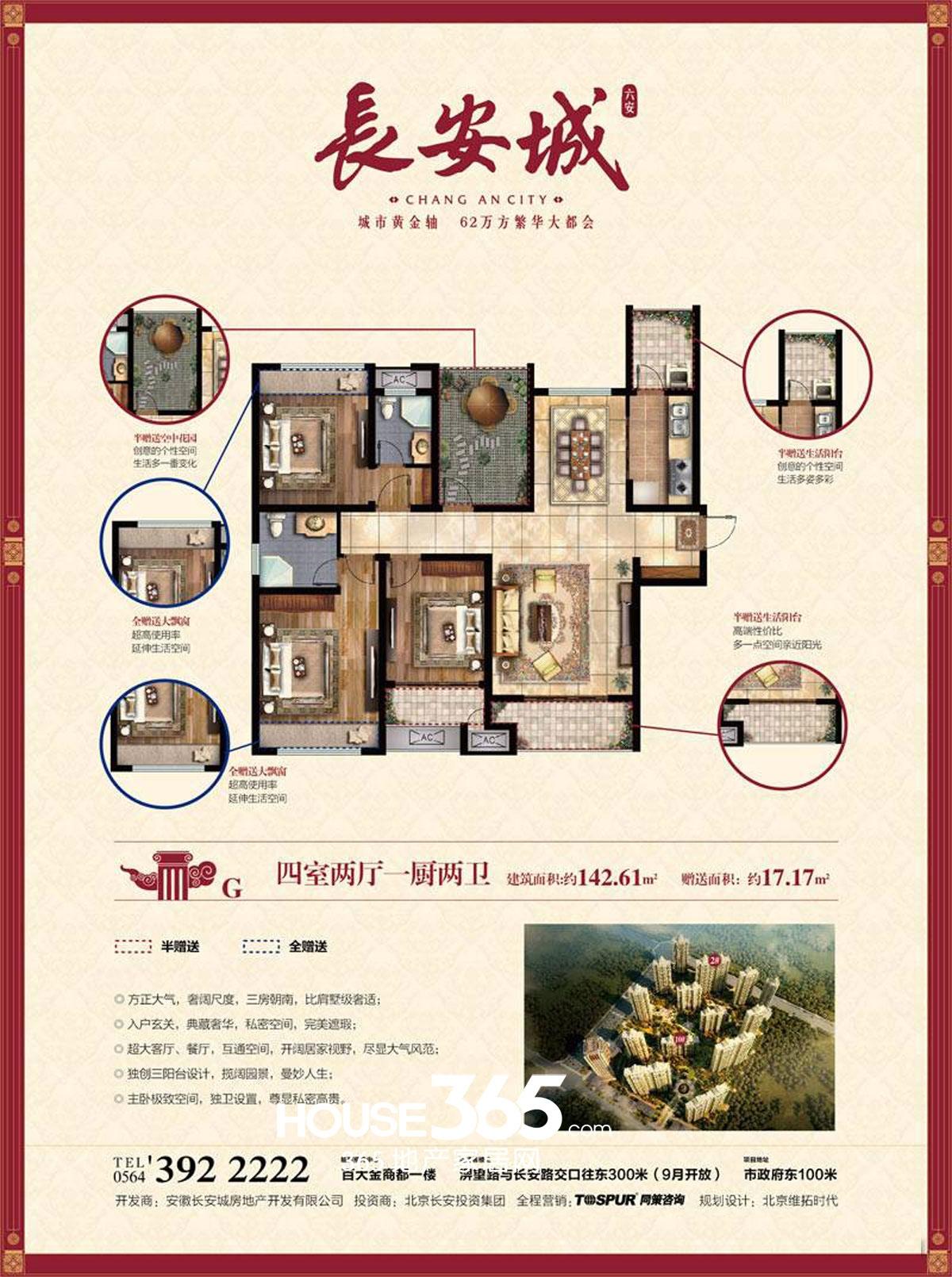 长安城2#G户型图