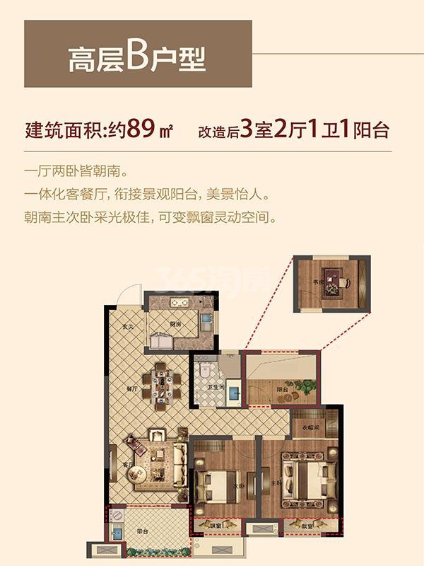 高层B户型89平米