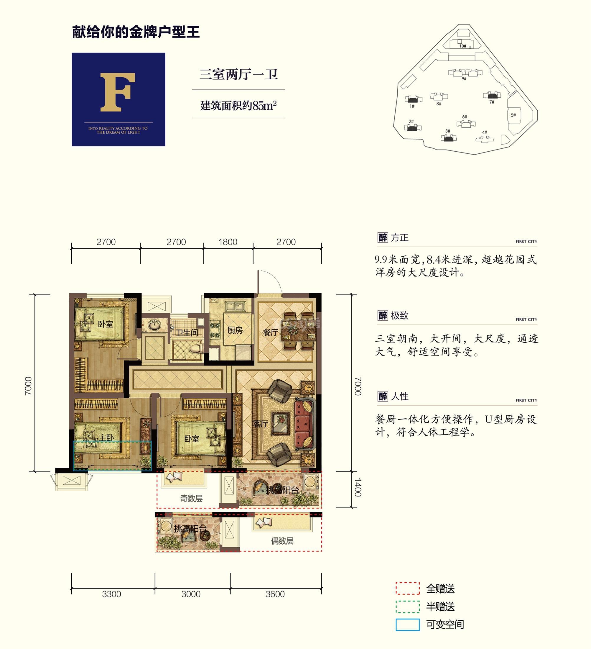 奥克斯缔壹城项目1、2、3、7号楼中间套F户型 85㎡