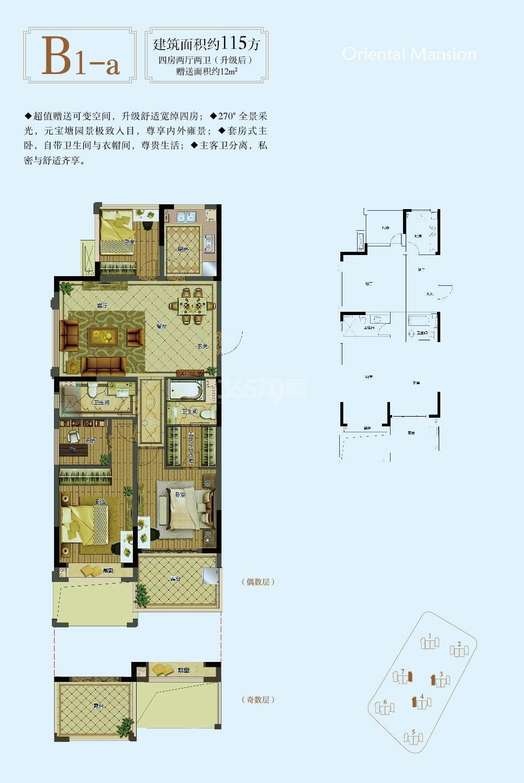 淮矿东元府B1-a户型图 115方(3、4、7号楼)