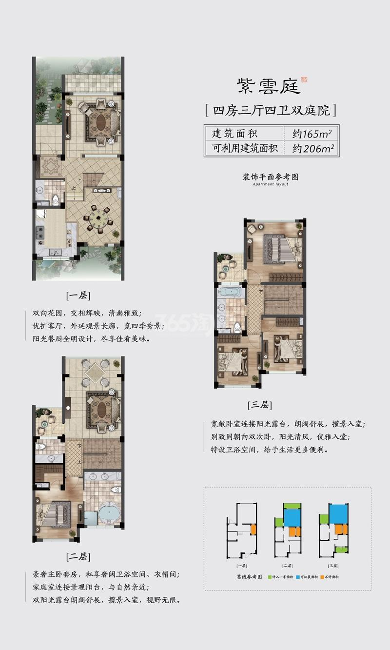东山天境 紫云庭 约165平 四房三厅四卫双庭院