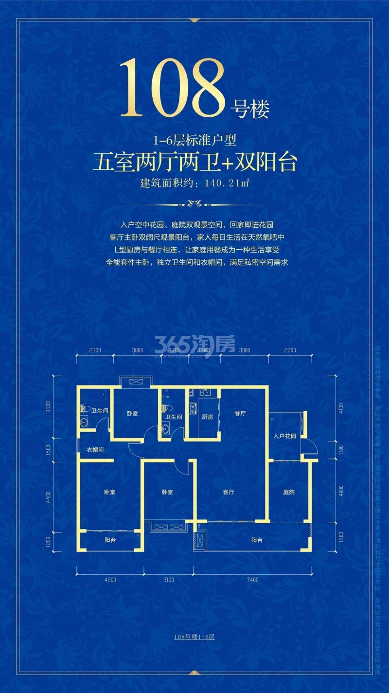 悠然蓝溪108# 1-6层标准户型五室两厅两卫 双阳台