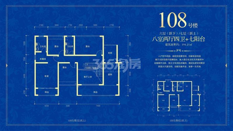 悠然蓝溪108# 6-7层大户型 八室两厅四卫七阳台