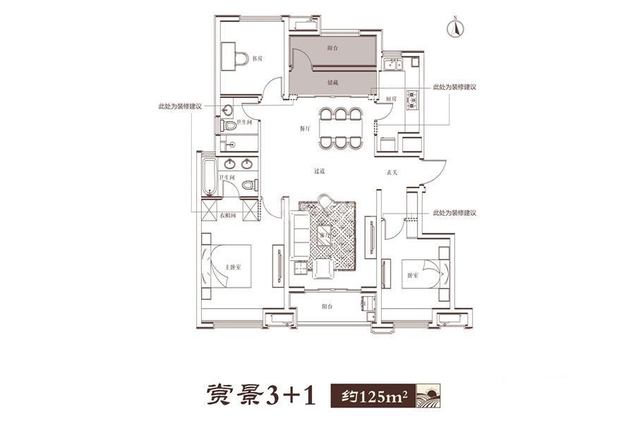 中海上林院125㎡户型图