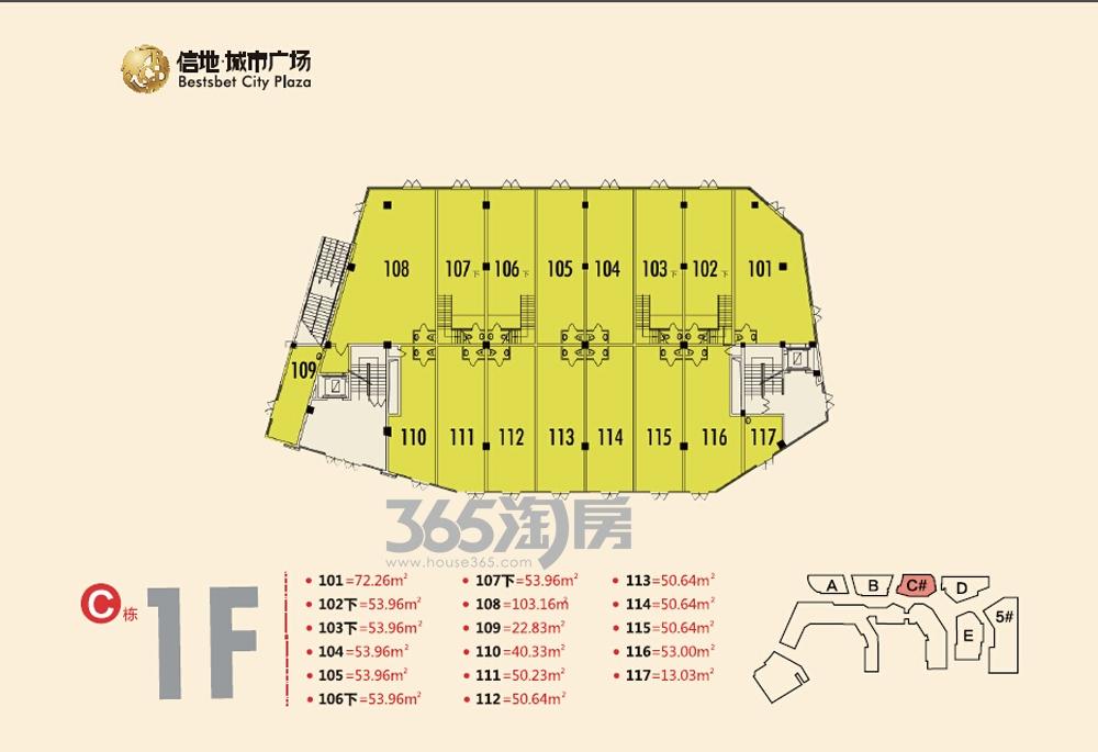 信地城市广场C#楼-1F户型