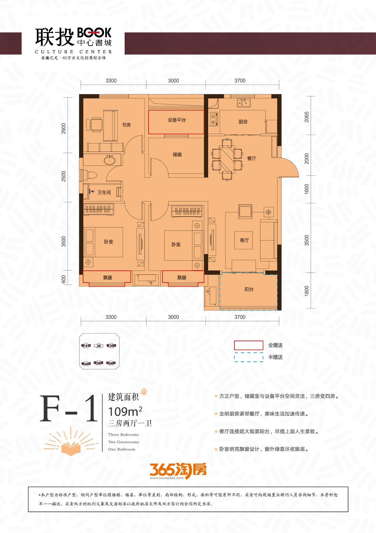 联投中心书城F1户型图