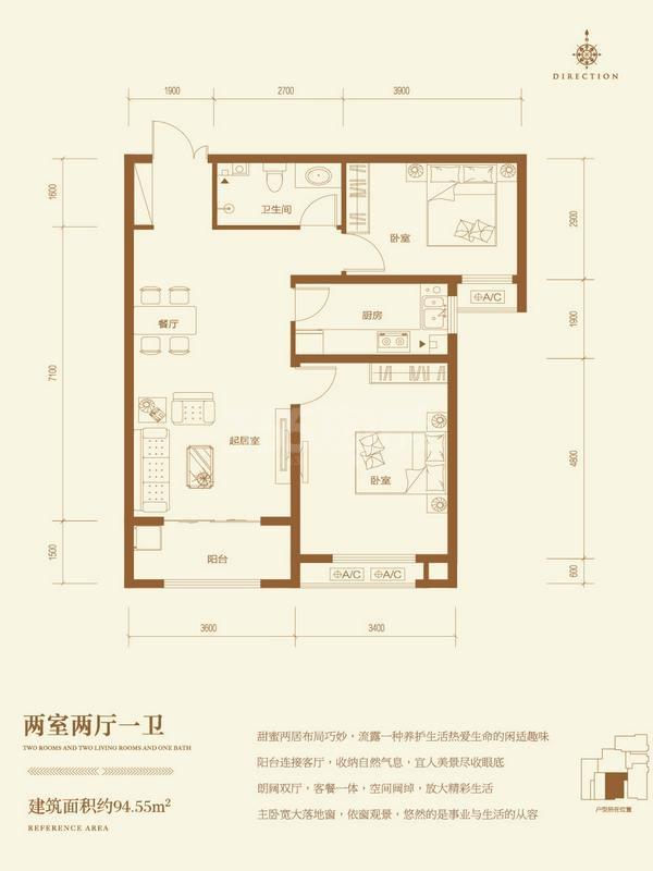 红石原著小区两室两厅一卫94.55㎡