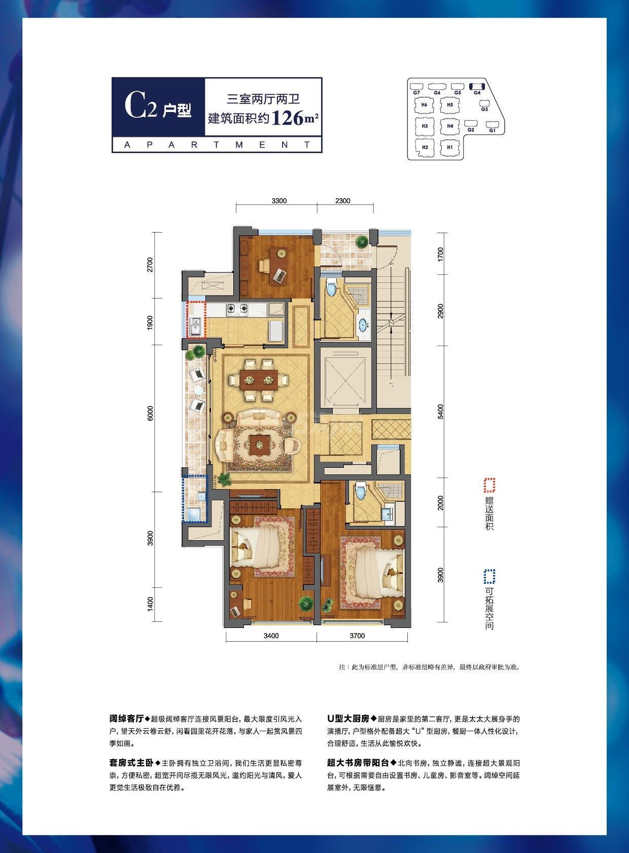 绿城莲园高层4号楼c2户型126方三室两厅两卫
