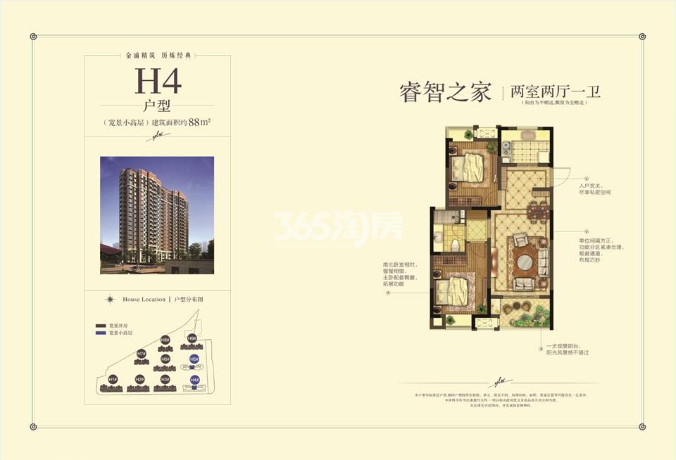 金浦御龙湾项目H4 88平方米户型图