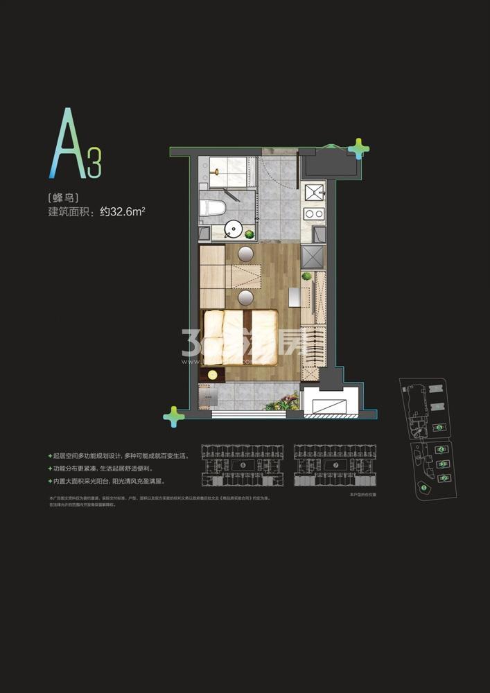 雨花客厅公寓32㎡户型图