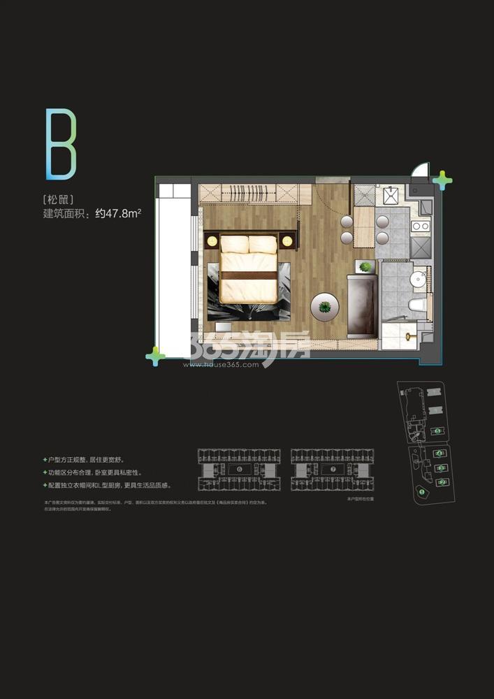 雨花客厅公寓47㎡户型图