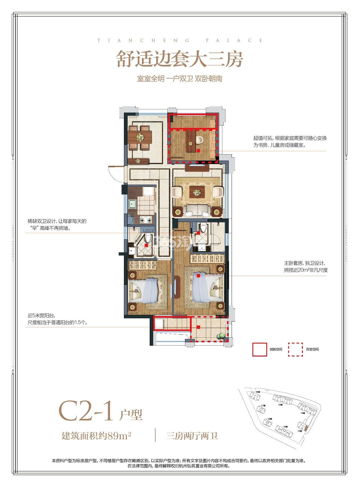 天城府C2-1户型图89方(13号楼)