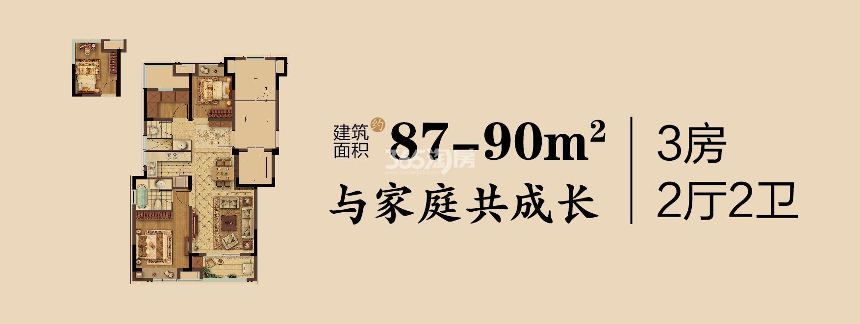 融创臻园87-90㎡户型图