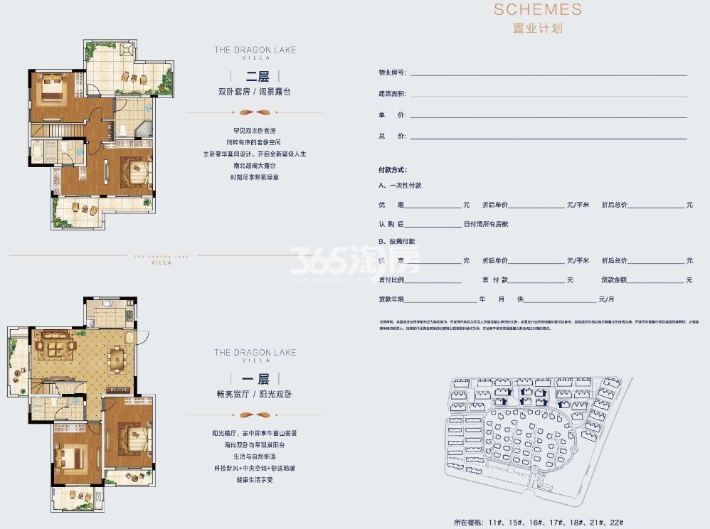 九龙湖别墅D1户型163㎡4房2厅3卫