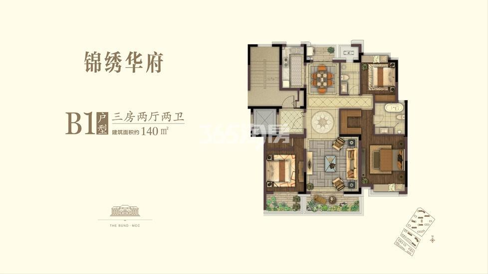 中冶盛世滨江锦绣华府B1(三房两厅两卫140㎡)户型图