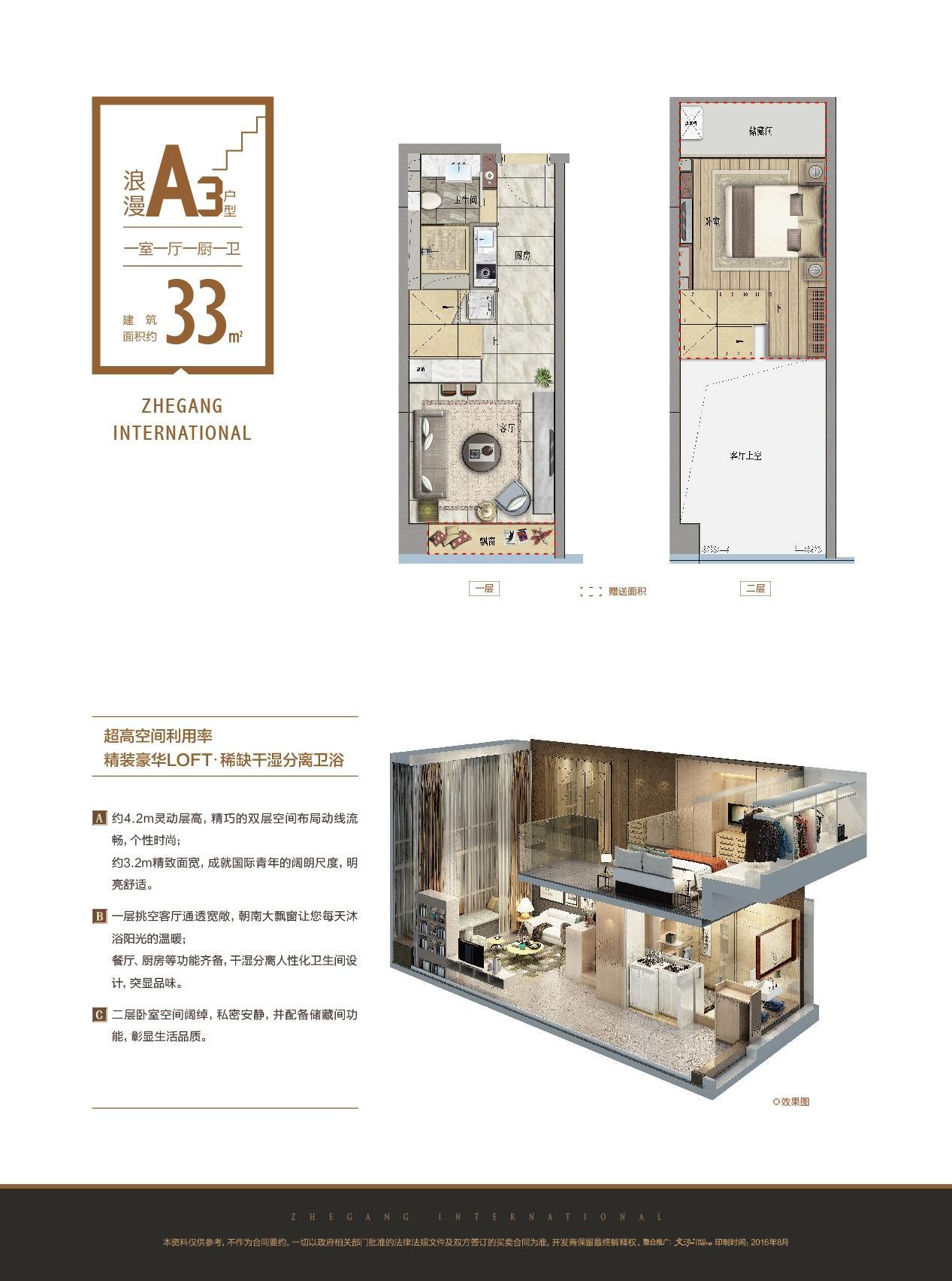 浙港国际A3户型33方一室一厅一厨一卫