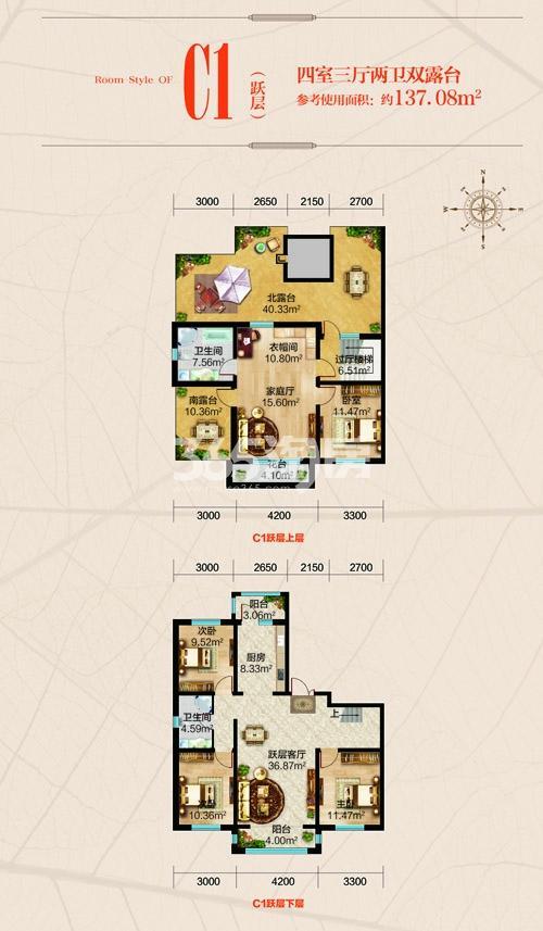 C1户型 四室三厅两卫 使用面积137.08㎡