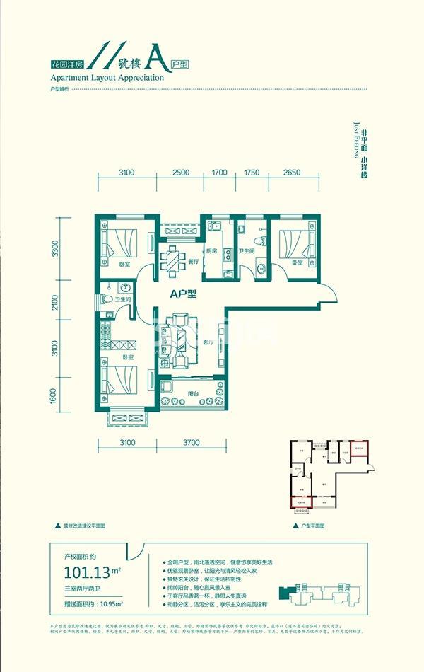 秀水名邸11#三室两厅两卫A户型101.13平米