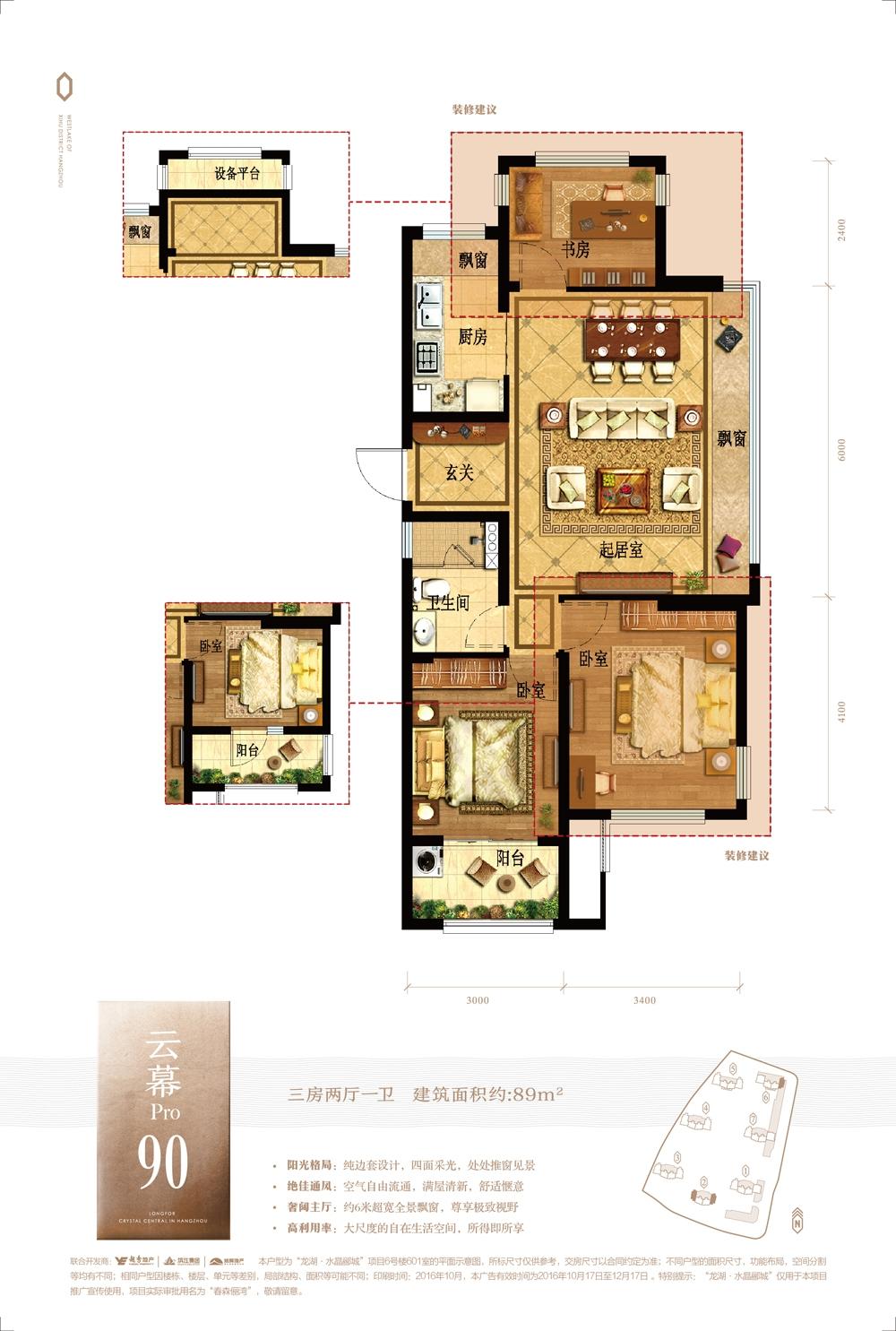 龙湖水晶郦城2、6号楼90方户型图