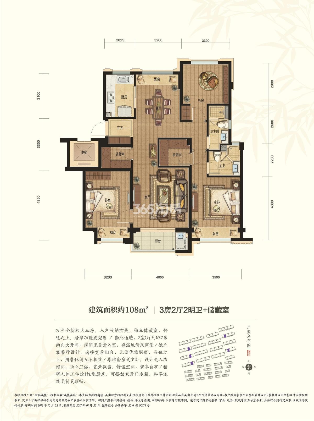 万科溪望洋房23、29、34-36号楼108方户型图
