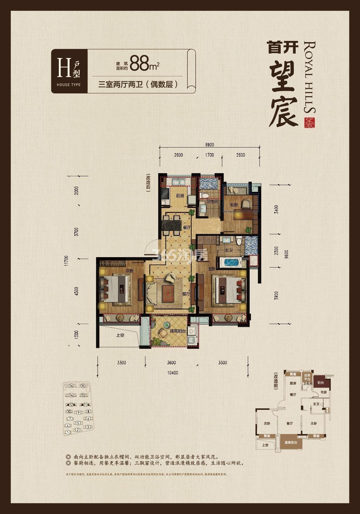 首开望宸项目11、12号楼中间套H户型