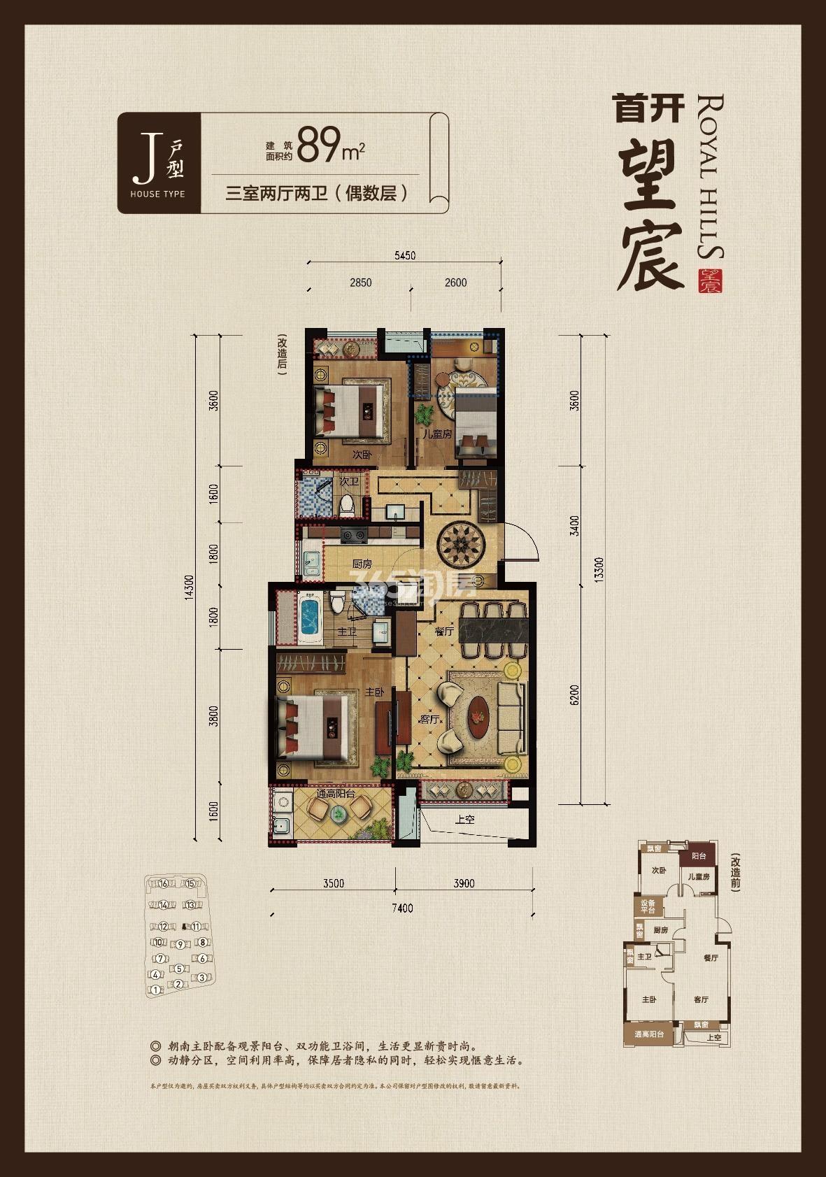 首开望宸项目11号楼边套J户型
