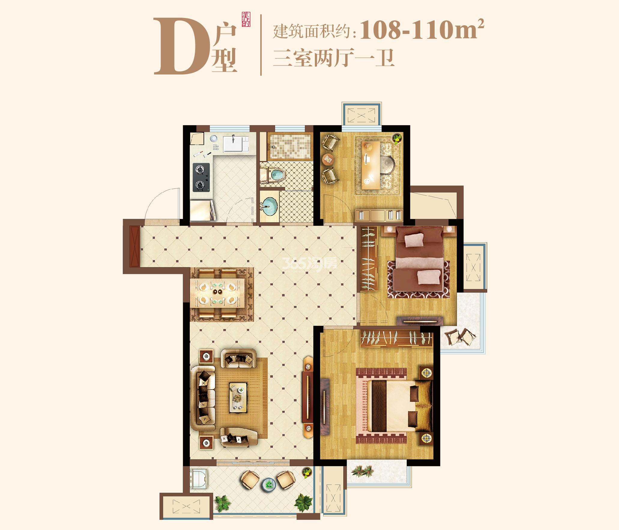 高层D户型108-110㎡三室两厅一卫