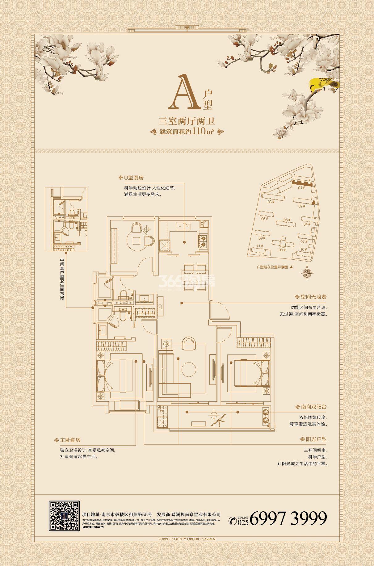 葛洲坝招商紫郡蘭园110㎡3室2厅2卫户型图