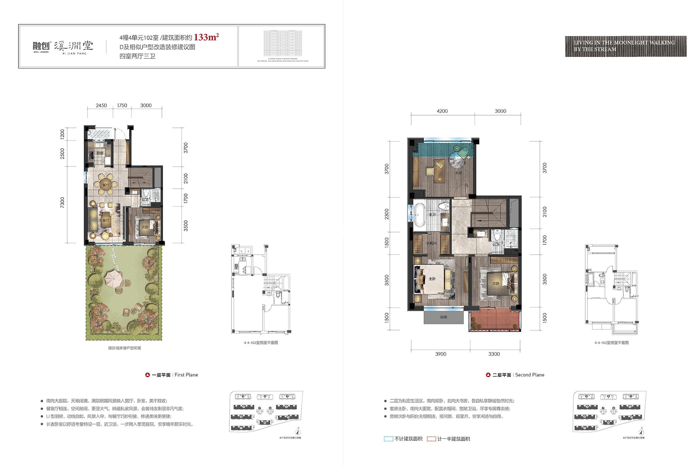 融创溪涧堂4、5、8-11号楼D户型133方户型图