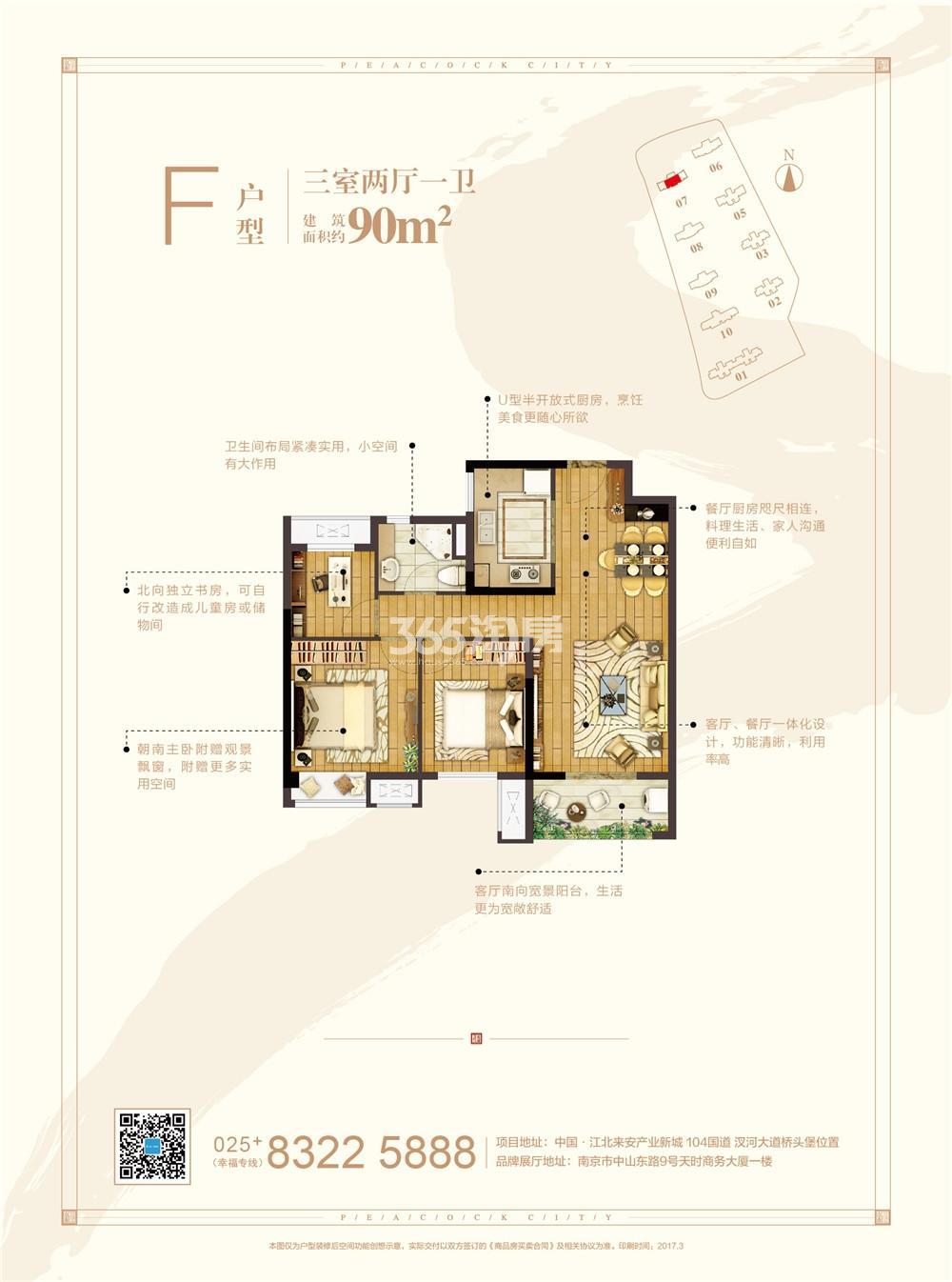 新江北孔雀城二期高层F户型图