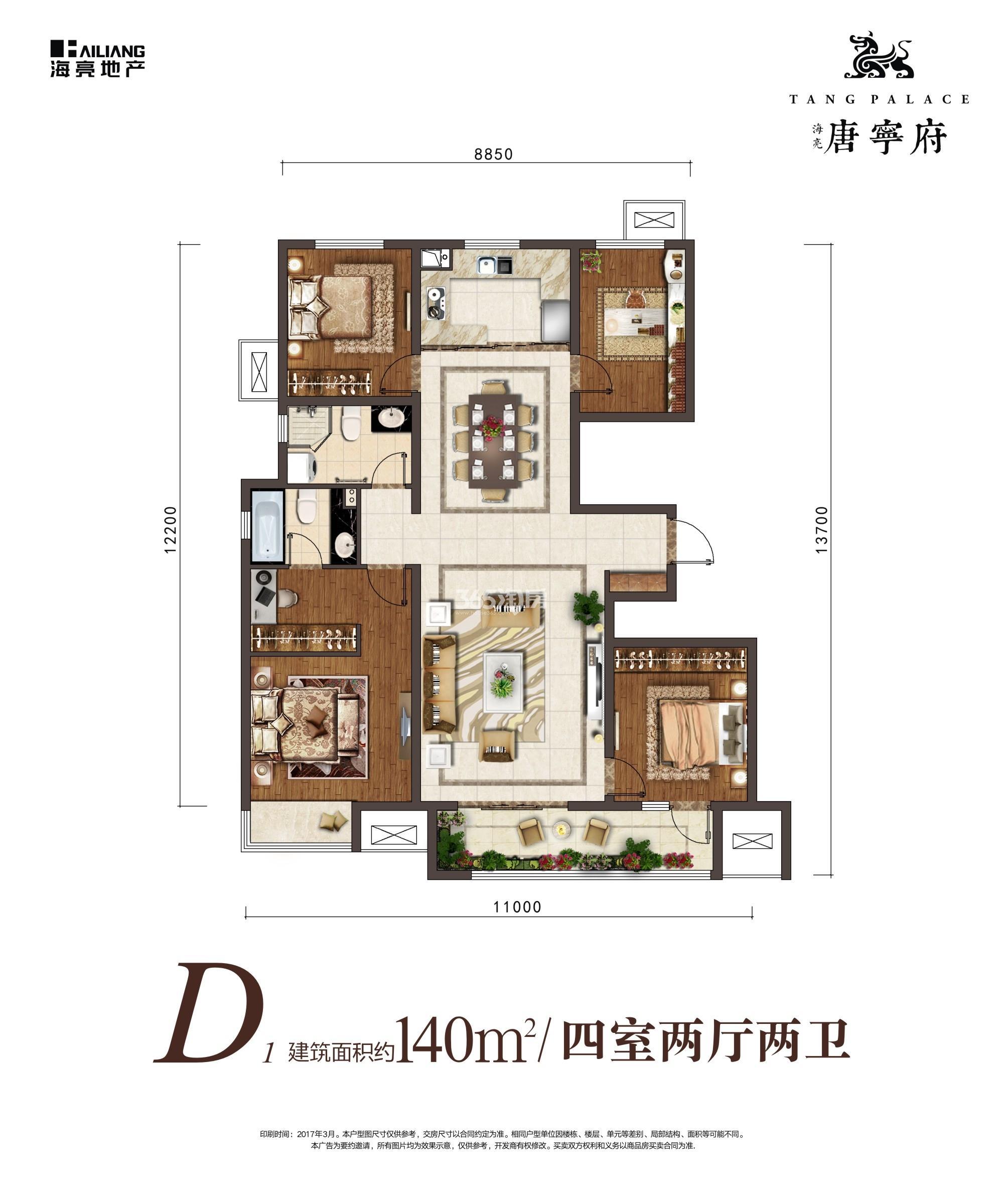海亮唐寧府D户型四室两厅一厨两卫140平米