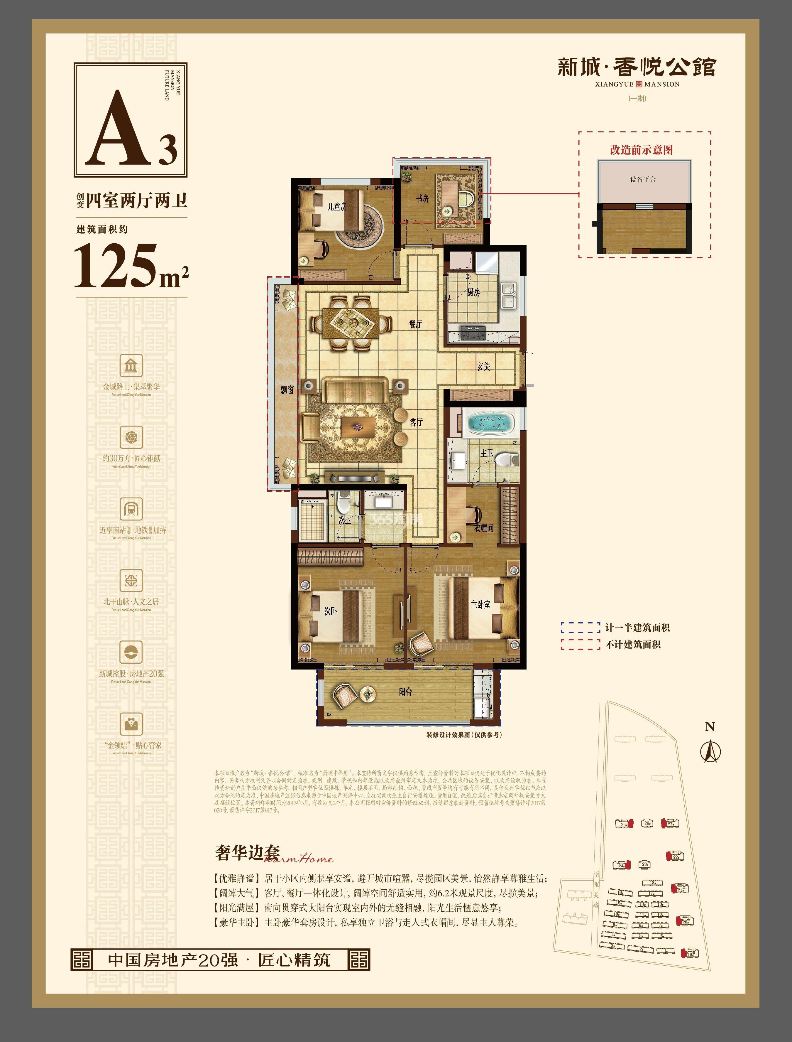 新城香悦公馆A3户型125方(19-22、24、25、27号楼)