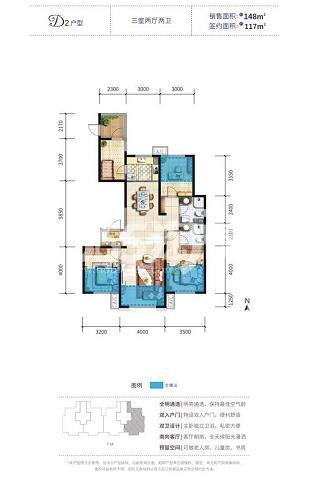 华远海蓝城五期D2户型三室两厅两卫148平米
